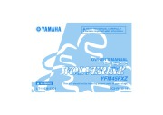2010 Yamaha Wolverin 450 YFM45FXZ ATV Owners Manual page 1